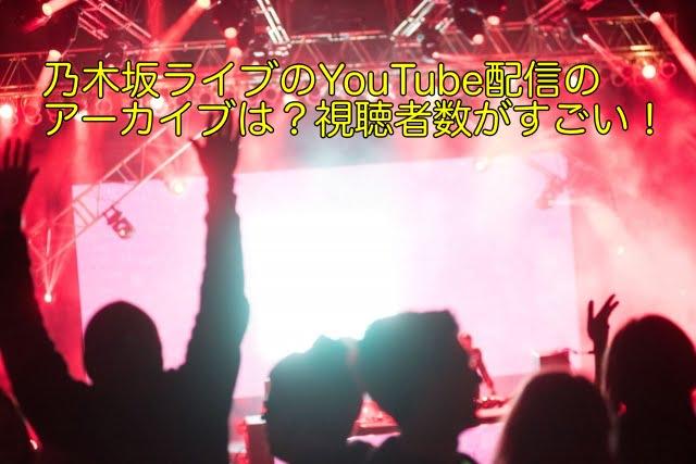 乃木坂 YouTube配信