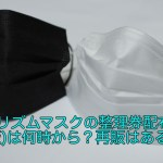 エアリズムマスクの整理券配布(大阪)は何時から?再販はあるの?