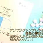 アンサングシンデレラの患者・簑島心春(みのしまこはる)役の女優!穂志もえかのSHISHAMOのMVがかわいい!