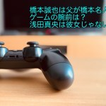 橋本誠也は父が橋本名人でゲームの腕前は?浅田真央は彼女ではない?