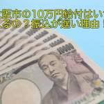 大阪市の10万円給付はいつ入るの?振込が遅い理由!