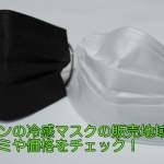 セブンの冷感マスクの販売地域は?口コミや価格をチェック!