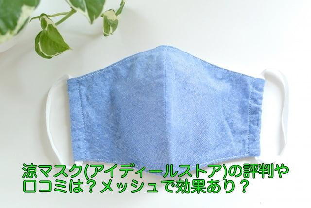 涼マスク アイディール 評判