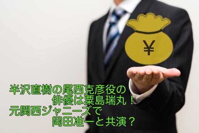 半沢直樹 尾西克彦 俳優