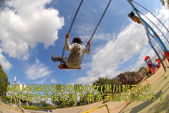 MIU404 子役