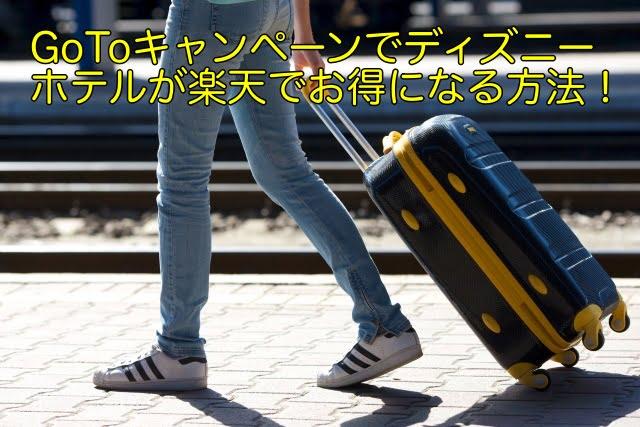go to キャンペーン ディズニー ホテル