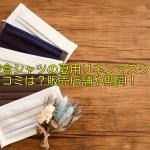 鎌倉シャツの夏用リネンマスクの口コミは?販売店舗や期間!