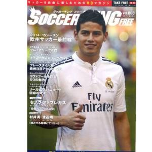 SOCCER KING FREE Vol.008
