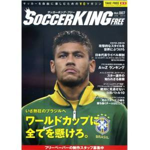 SOCCER KING FREE Vol.007