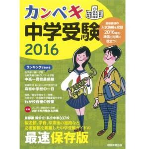 カンペキ中学受験2016 (朝日新聞出版)
