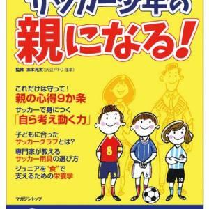サッカー少年の親になる! (マガジントップ出版)