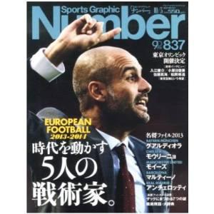 Number (文藝春秋)