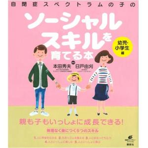 自閉症スペクトラムの子のソーシャルスキルを育てる本 幼児・小学生編 (講談社出版)