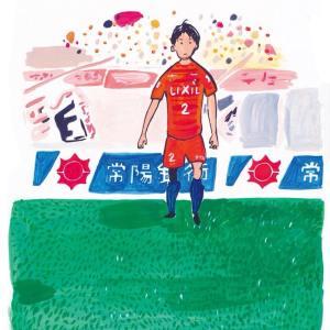 鹿島アントラーズ内田篤人選手の似顔絵