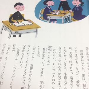 光村図書中学校道徳のイラストレーションを制作しました。