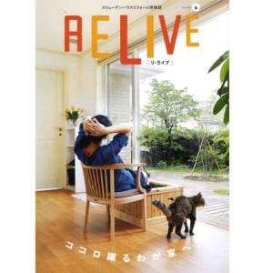 スウェーデンハウス リフォーム広報誌「RELIVE」