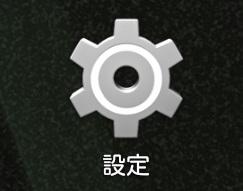 NEXUS7設定