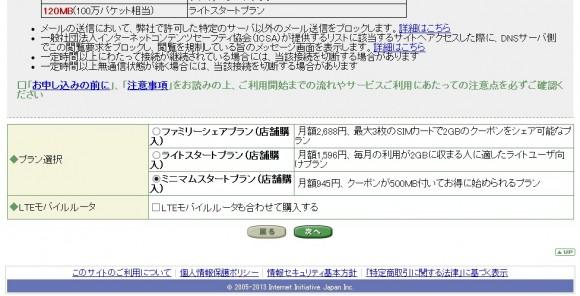 IIJmioプラン選択画面