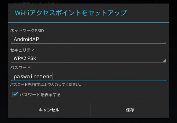 Wi-Fiアクセスポイントをセットアップ画面1
