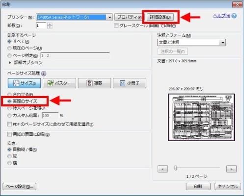 printer_setting2