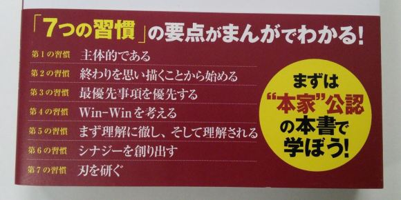 manga_7habit_01