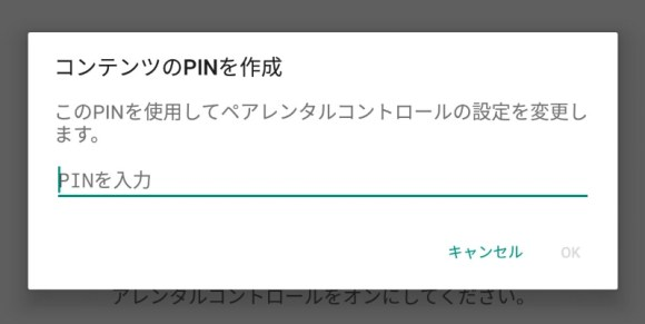 ペアレンタルコントロールのPIN設定画面