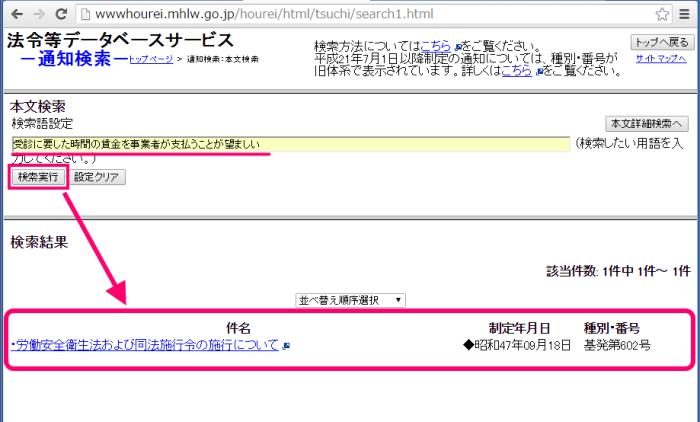 法令等データベースサービスの本文検索の画面