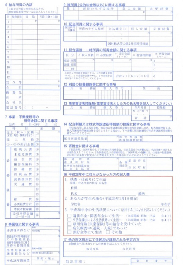 住民税の申告書(ウラ)