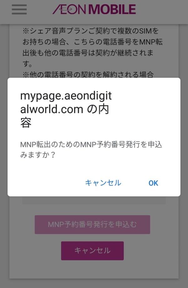 イオンモバイルのマイページの転出お申込み手続き確認画面