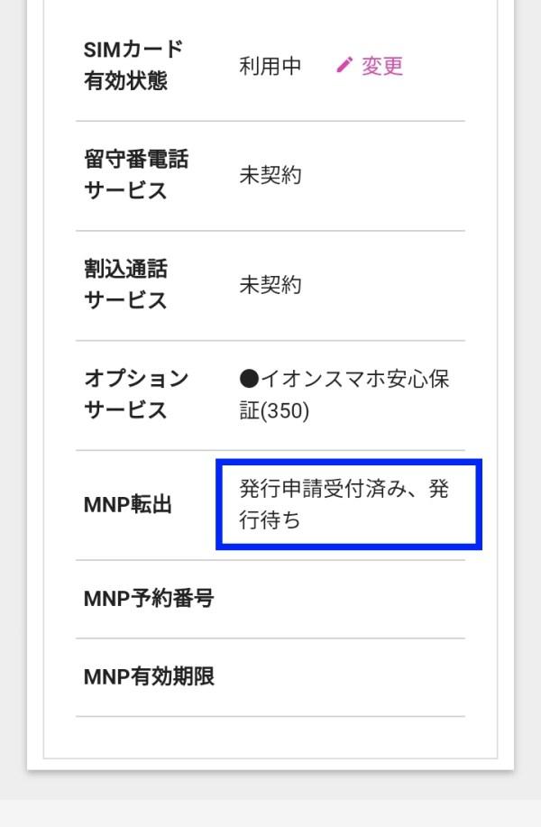 イオンモバイルのマイページのサービスでMNP転出お申込み手続き完了確認
