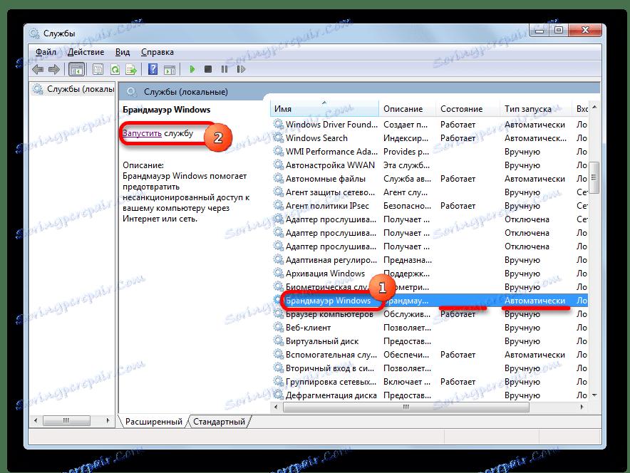كيفية تمكين جدار الحماية في ويندوز 7