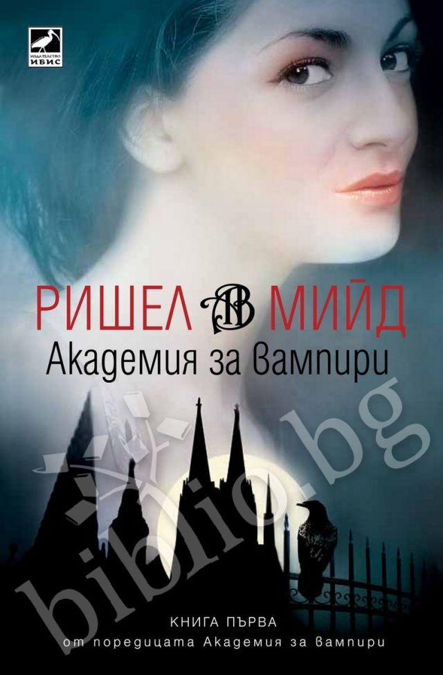 vampirakademia-11-bolgar