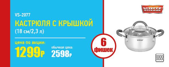 Sosedi_price_100x40mm