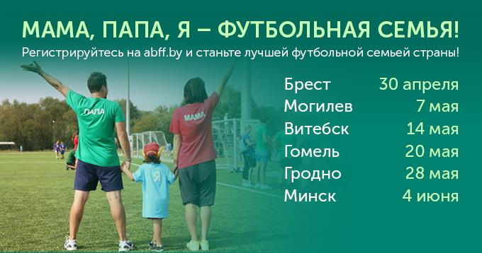 futbolnaya-semya