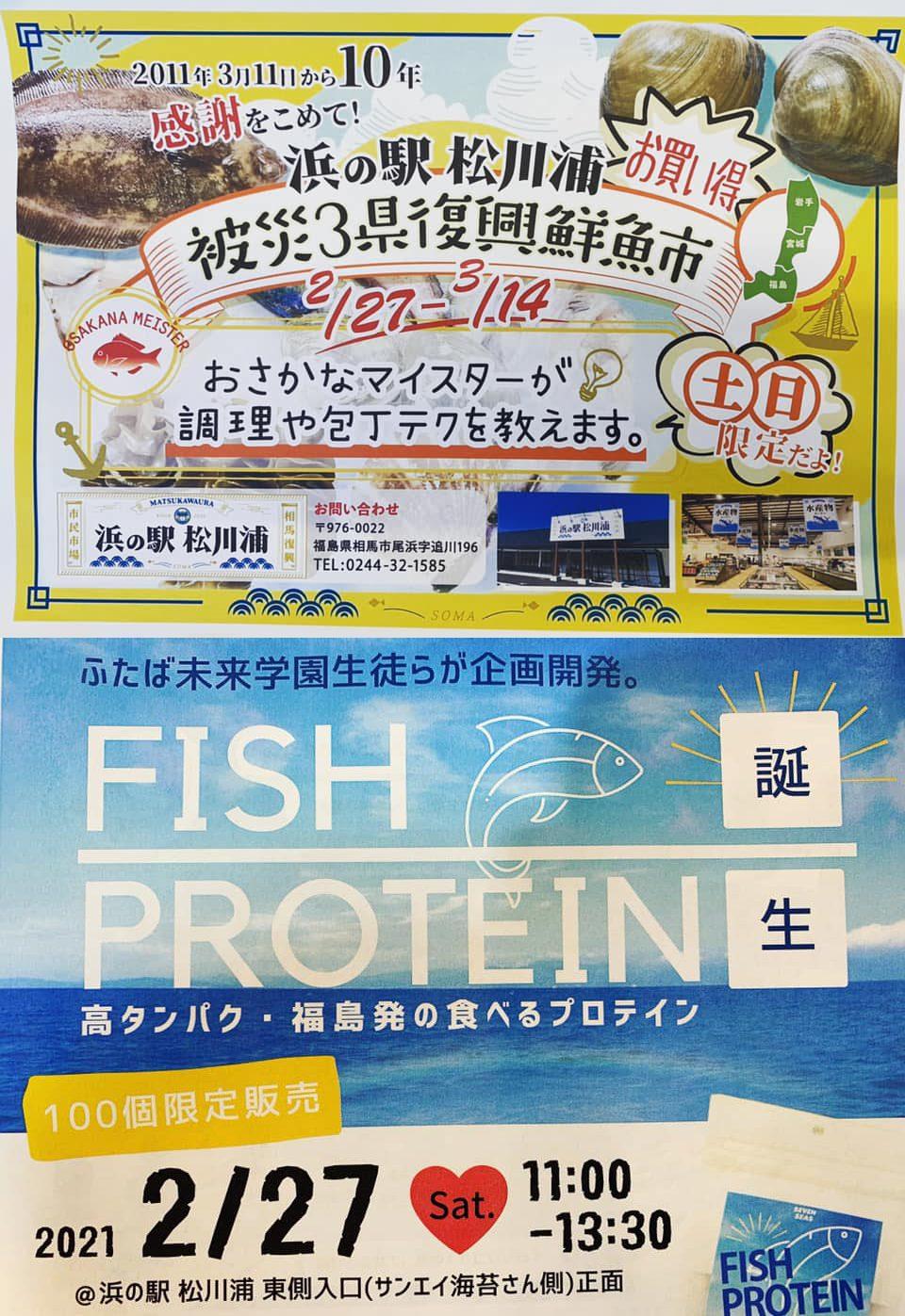 浜の駅 松川浦『被災3県復興鮮魚市』