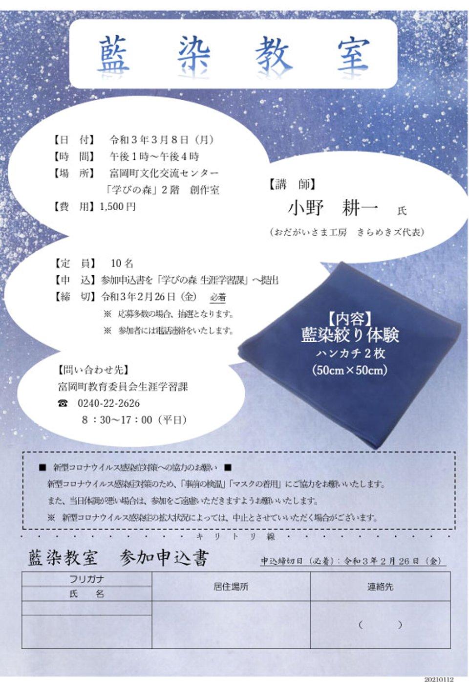 【富岡町】藍染め教室 @ 富岡町文化交流センター「学びの森」2階 創作室