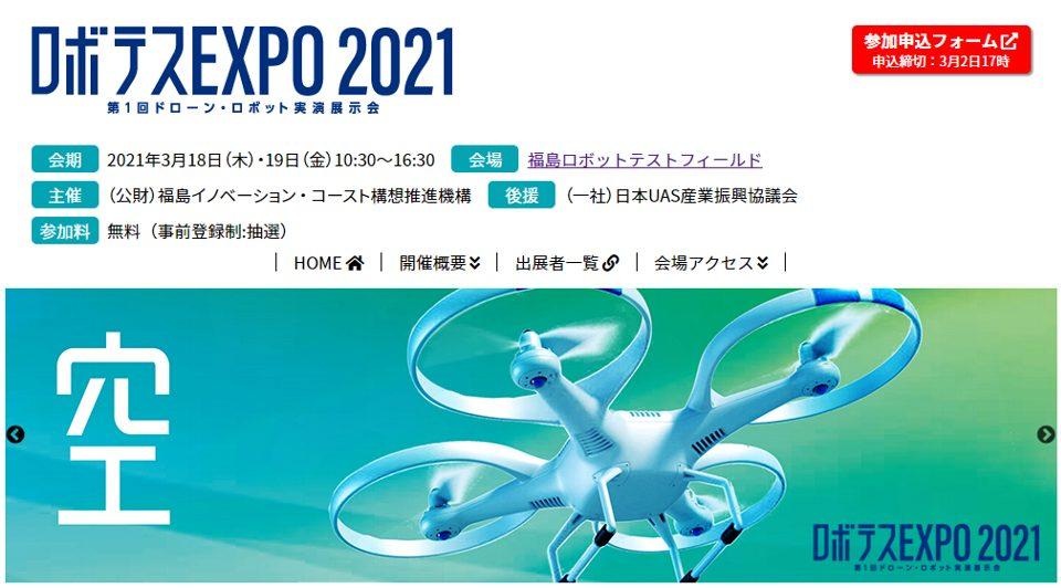 【南相馬市】ロボテスEXPO 2021 @ 福島ロボットテストフィールド