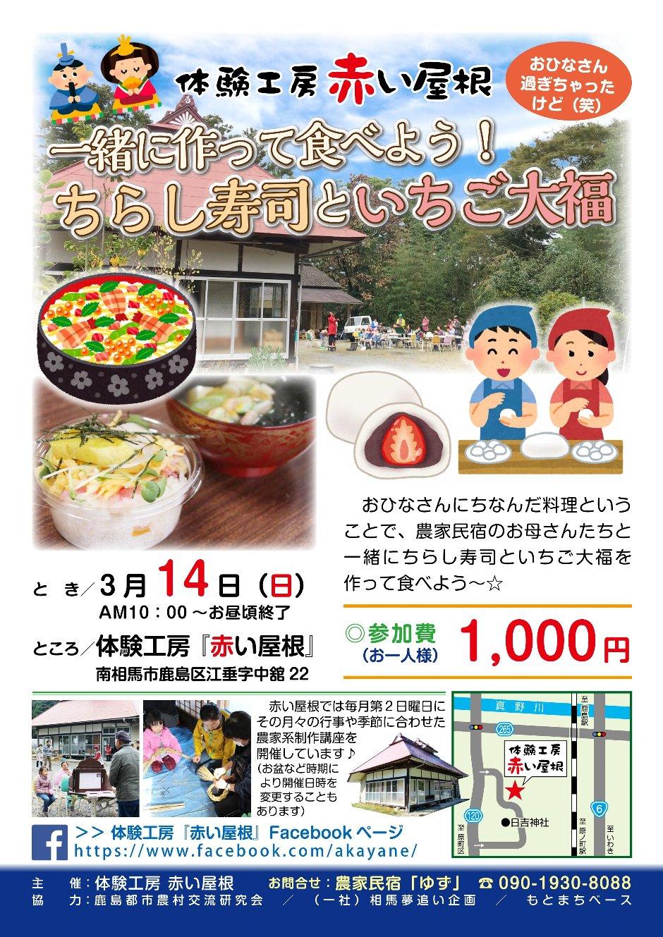 体験工房赤い屋根「一緒に作って食べよう!ちらし寿司といちご大福」 @ 体験工房『赤い屋根』