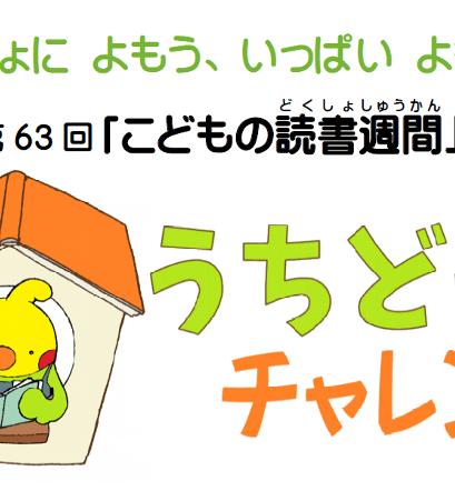 2021年第63回「こどもの読書週間」うちどくチャレンジ!