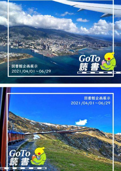 相馬市図書館企画展示「GoTo読書」