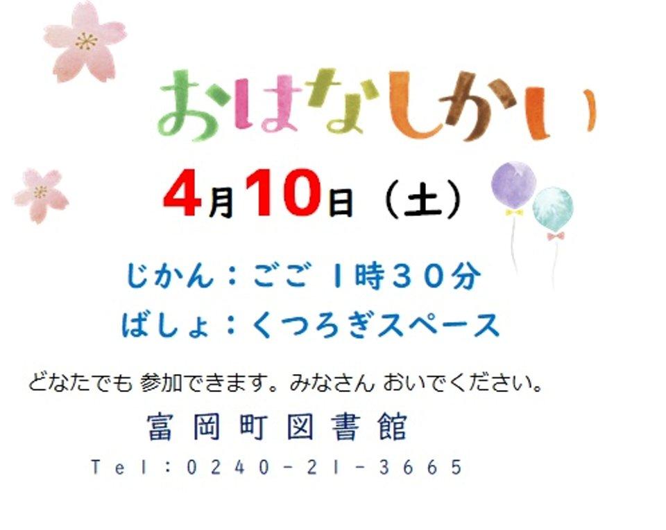 2021.4.10_4月のおはなし会(富岡町)