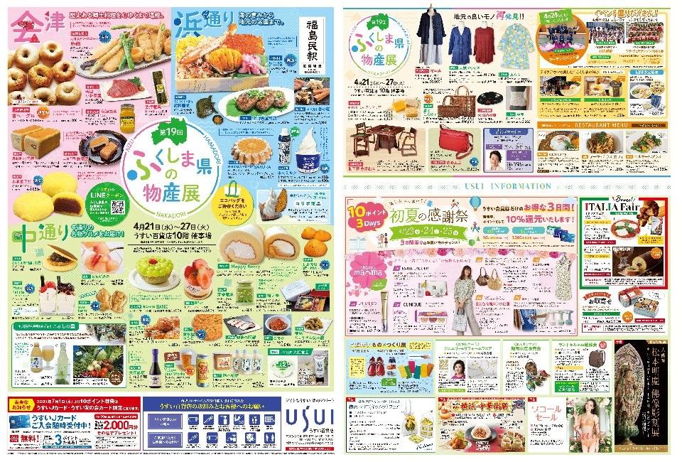 (4/21~27まで)第19回ふくしま県の物産展 @ うすい百貨店 10階 催事場
