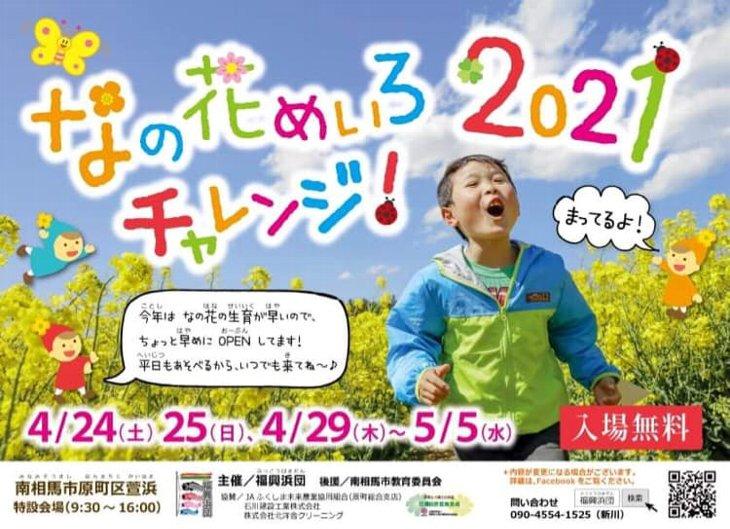 [福興浜団]なの花めいろ2021チャレンジ! @ なの花めいろ特設会場