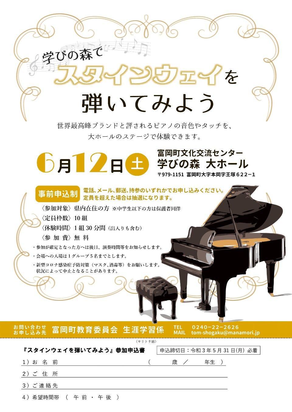 スタインウェイ社製ピアノ演奏体験 - 富岡町