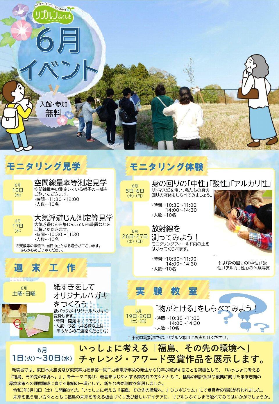 リプルンふくしま イベント[2021.06]