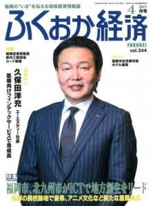 福岡経済:4月号