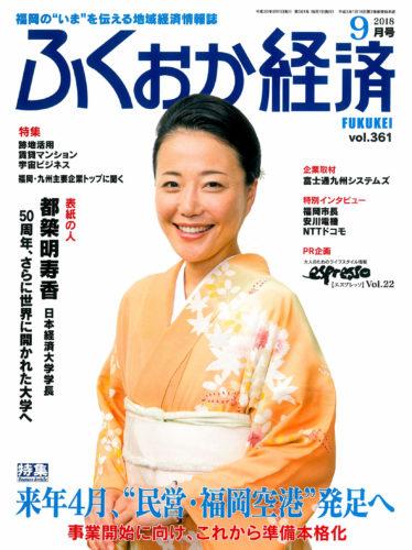 福岡経済:表紙:9月号
