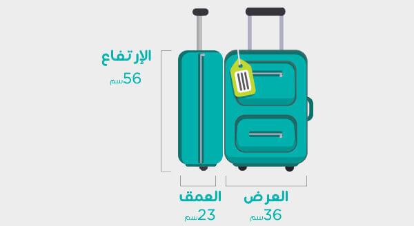 08a6f28c8f39b وزن الامتعة على خطوط الطيران الخليجية والعربية - Soso traveling the ...