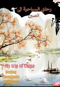 رحلتي السياحية الى الصين