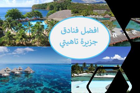 افضل فنادق جزيرة تاهيتي